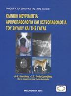 Παθολογία σκύλου και γάτας: Κλινική νευρολογία, αρθροπαθολογία και οστεοπαθολογία
