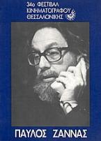 Παύλος Ζάννας