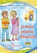 10 μικροί θησαυροί ορθοδοξίας
