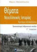 Κριτήρια Αξιολόγησης Νεοελληνικής Ιστορίας Προσανατολισμού Ανθρωπιστικών Σπουδών Γ'Λυκείου
