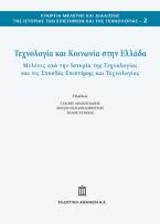 Τεχνολογία και Κοινωνία στην Ελλάδα