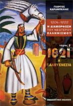 1204-1922 η διαμόρφωση του νεώτερου ελληνισμού
