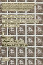 Ιστορία του ευρωπαϊκού πνεύματος: Από τον Μιχαήλ - Άγγελο ως τον Μακιαβέλλι