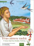 Ο άγιος Γέροντας Ιάκωβος Τσαλίκης. Ήταν κάποτε παιδιά (4) με CD
