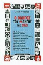 Ο οδηγός του οδηγού της SAS
