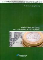 Οικονομική θεωρία τεχνολογικής κατεύθυνσης