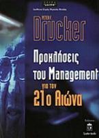 Προκλήσεις του management για τον 21ο αιώνα