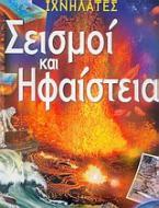Σεισμοί και ηφαίστεια
