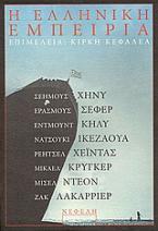 Η ελληνική εμπειρία