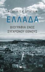 Ελλάδα: Βιογραφία ενός σύγχρονου έθνους