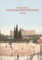 Η Ελλάδα των βαλκανικών πολέμων 1910-1914