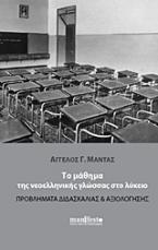 Το μάθημα της νεοελληνικής γλώσσας στο λύκειο