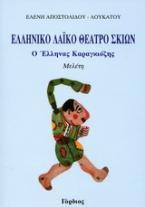 Ελληνικό λαϊκό θέατρο σκιών