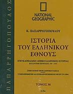 Ιστορία του ελληνικού έθνους 30: Εγκυκλοπαιδικό λεξικό ελληνικής ιστορίας