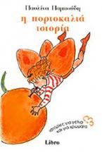 Η πορτοκαλιά ιστορία