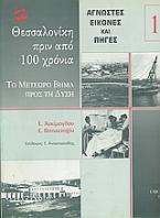 Η Θεσσαλονίκη πριν από εκατό χρόνια