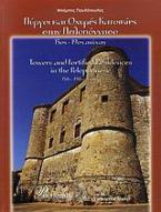 Πύργοι και οχυρές κατοικίες στην Πελοπόννησο