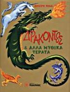 Δράκοντες και άλλα μυθικά τέρατα