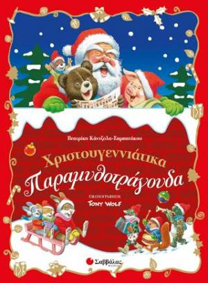 Χριστουγεννιάτικα Παραμυθοτράγουδα