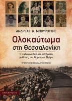 Ολοκαύτωμα στη Θεσσαλονίκη