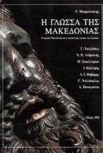 Η γλώσσα της Μακεδονίας