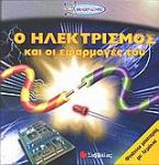Ο ηλεκτρισμός και οι εφαρμογές του