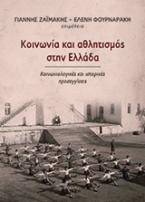Κοινωνία και αθλητισμός στην Ελλάδα