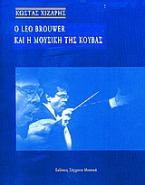 Ο Leo Brouwer και η μουσική της Κούβας