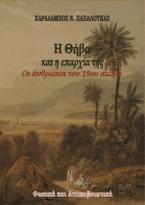 Η Θήβα και η επαρχία της. Οι άνθρωποι του 19ου αιώνα