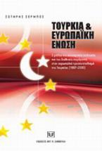 Τουρκία και Ευρωπαϊκή Ένωση