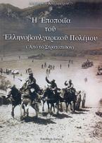 Η εποποιΐα του Ελληνοβουλγαρικού πολέμου