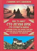 Από το Θιβέτ στο Άγιον Όρος στο γέροντα Παΐσιο