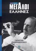 Μεγάλοι Έλληνες: Γεώργιος Παπανικολάου
