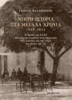 Μικρή Ιστορία στα Μεγάλα Χρόνια 1940-1944