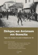 Πόλεμος και Αντίσταση στη Θεσσαλία