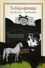 Το άλογο-φάντασμα