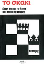 Το σκάκι