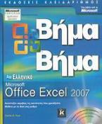 Ελληνικό Microsoft Office Excel 2007