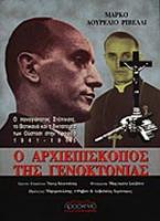 Ο αρχιεπίσκοπος της γενοκτονίας