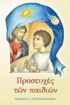 Προσευχές των παιδιών