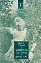 Ο Κωνσταντίνος Χρηστομάνος ως δραματογράφος