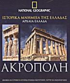 Ιστορικά μνημεία της Ελλάδας, Αρχαία Ελλάδα: Ακρόπολη