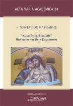Χριστόν Ενεδύσασθε- Βάπτισμα και Θεία Ευχαριστία