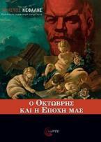 Ο Οκτώβρης και η εποχή μας