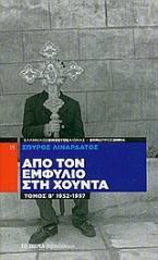 Από τον Εμφύλιο στη Χούντα: 1952-1957