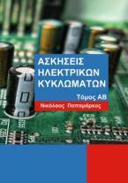 Ασκήσεις Ηλεκτρικών Κυκλωμάτων - Τόμος ΑΒ
