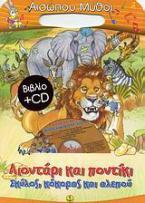 Λιοντάρι και ποντίκι. Σκύλος, κόκορας και αλεπού