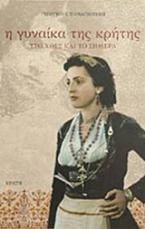 Η γυναίκα της Κρήτης