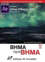 Adobe After Effects CC Βήμα προς Βήμα Έκδοση 2019