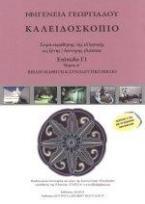 ΚΑΛΕΙΔΟΣΚΟΠΙΟ ΕΠΙΠΕΔΟ Γ1 ΤΟΜΟΣ Α' (ΕΚΜΑΘΗΣΗ ΕΛΛΗΝΙΚΗΣ ΓΛΩΣΣΑΣ) + CDS (2)